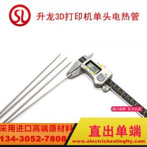 3mm 微形高功率直出单端电热管